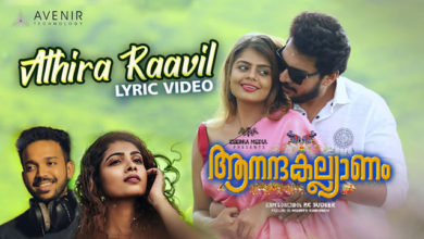 Athira Raavil Video Song