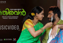 Kathiravan Malayalam Video Song