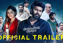 Anugraheethan Antony trailer released