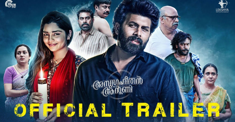 Anugraheethan Antony trailer released