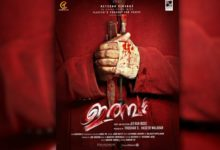 malayalam-thriller-movie