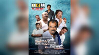Pappantem Saimantem Piller OTT Release